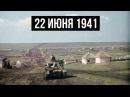 22 июня 1941 Начало Великой Отечественной войны