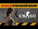 Обзор GLOCK 18 в Реальной Жизни (То что вы не знали о Glock)