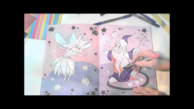 Оживаюча розмальовка Чарівник Devar kids