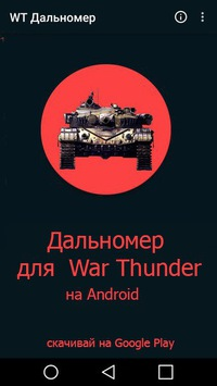 Танки от war thunder gameplay german