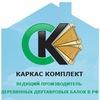 Деревянные двутавровые балки ООО КаркасКомплект