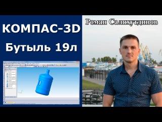 КОМПАС-3D. Создаём Бутыль ПЭТ 18,9 л с ручкой. Поверхностное моделирование | Роман Саляхутдинов