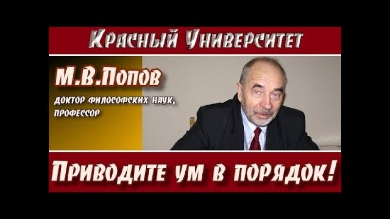 М.В.Попов Приводите ум в порядок! Красный университет