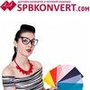 SPBKONVERT.COM   Упаковка для интернет-магазинов