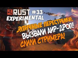 New - Rust #33 Эпичные Перестрелки! Вызвали АИР-ДРОП!