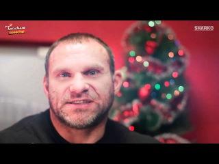 Новогоднее поздравление от Дмитрия Голубочкина