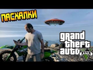 Grand Theft Auto V ПАСХАЛКА возле Кинотеатра [Прохождение без комментариев GTA 5] #13