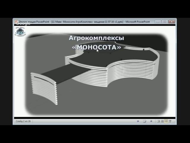 Цикл вещаний по КУ МОНОСОТА, встреча N 3, 110716