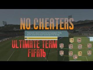 Как избавиться от читеров в FIFA Ultimate team