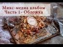 Mixed Media Photoalbum Микс Медиа фотоальбом Часть 1