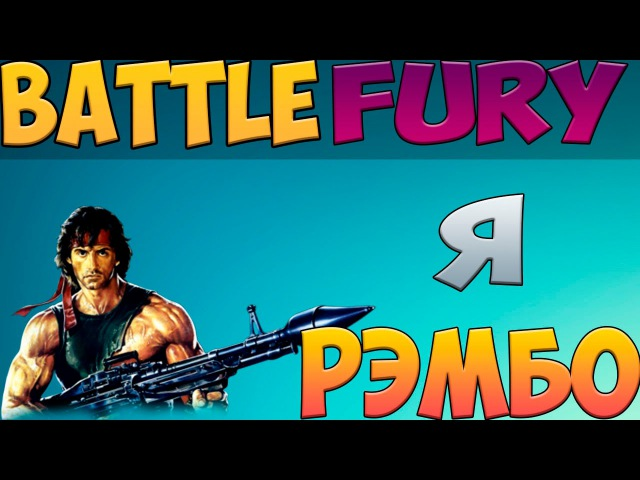 Я рэмбо Battle Fury | Флеш игры