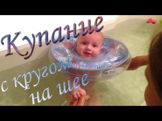 Купание новорожденного в большой ванне. Первое купание с кругом на шее. Juliya