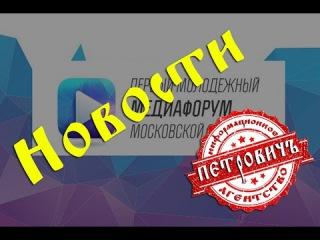 Петрович TV - Медиафорум и фестиваль неформалов.