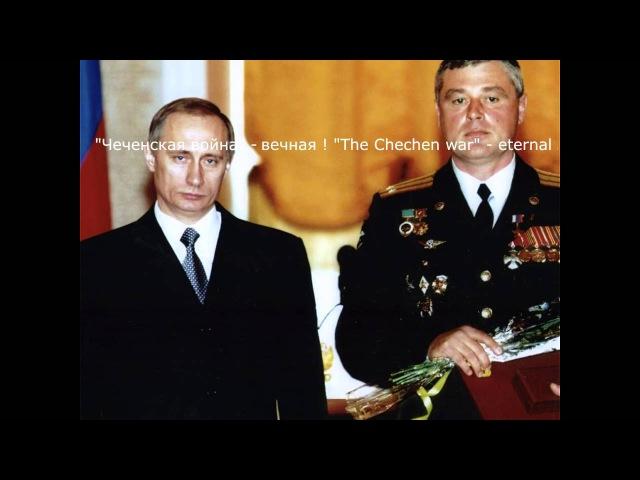109 - ОИСБ в Чечне. Герой России Ростовщиков В.А.