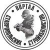 Страйкбол в Ставрополе