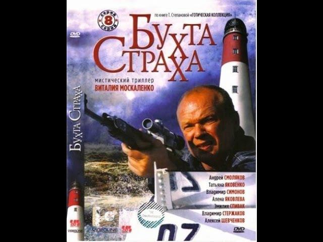 Бухта страха 5-6 Серии Триллер,Мистика,Детектив