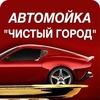 """Автомойка  """"Чистый Город"""" СПб"""
