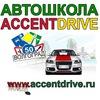 Автошкола AccentDrive