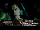 Дневники Вампира 7 сезон 12 серия - Открытка из Бездны Промо (Русские Субтитры)