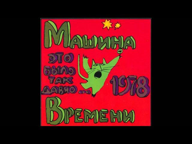 Mashina Vremeni Это было так давно Birthday It Was So Long Ago Full Album USSR 1978