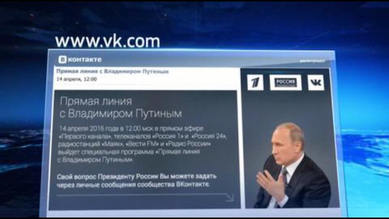 Прямая линия девочка втайне от родителей попросила Путина о помощи