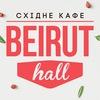 Beirut Hall Cafe - східна кухня у Львові!