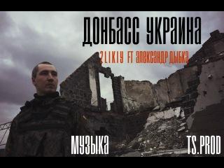 2Likiy -Донбасc Украина()Ато,Война,Сегодня,Новости,Слава Украине, Героям слава,Клип, ВСУ,