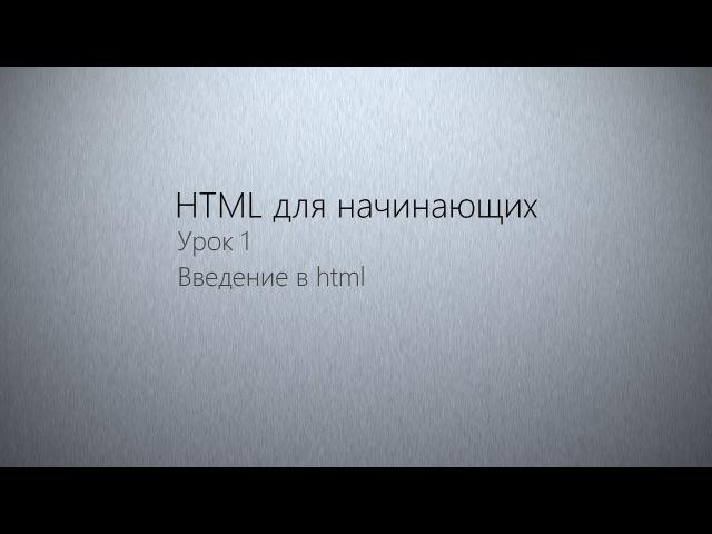 HTML 5 для начинающих Урок 1 Введение в html