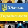 Фільми, серіали українською онлайн #1