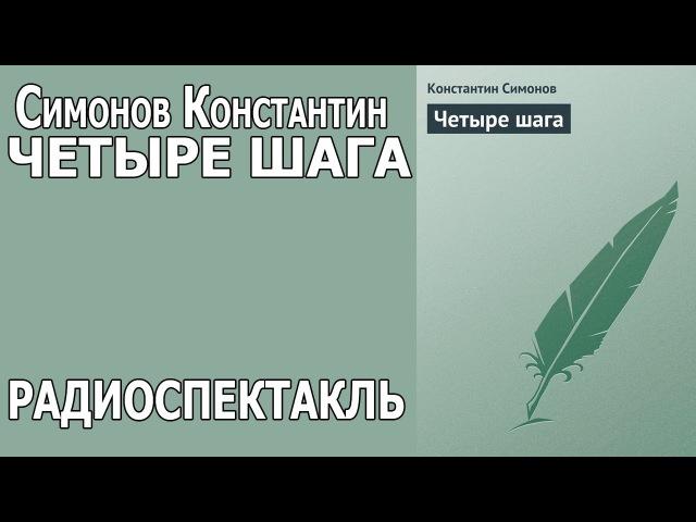 Симонов Константин: Четыре шага. Радиоспектакль