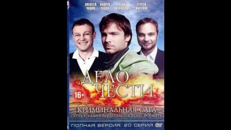 Сериал Дело чести 10 11 12 серии Россия 2013 боевик драма 16