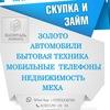 Ломбард в Новосибирске |Сдать золото | КАПИТАЛъ