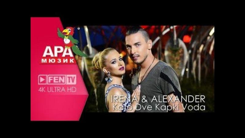IRENA ALEXANDER - Kato Dve Kapki Voda / ИРЕНА и АЛЕКСАНДЪР - Като две капки вода