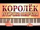 Королёк - птичка певчая. Piano cover ноты.
