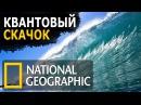 Тайны мироздания Эпизод 4 Квантовый Скачок National Geographic HD За пределами космоса