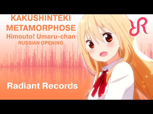 Himouto! Umaru-chan (OP) [Kakushinteki Metamorphose] Aimi Tanaka RUS song cover