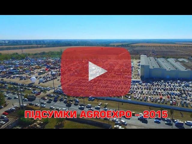 АГРОЭКСПО международная агровыставка в центре Украины