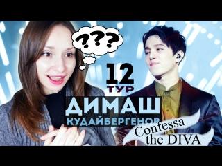 ДИМАШ КУДАЙБЕРГЕНОВ 12 ТУР - CONFESSA & THE DIVA REACTION    ARI RANG
