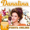 Белорусская одежда   Danalina.by