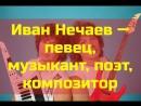 Иван Нечаев — певец, музыкант, поэт, композитор