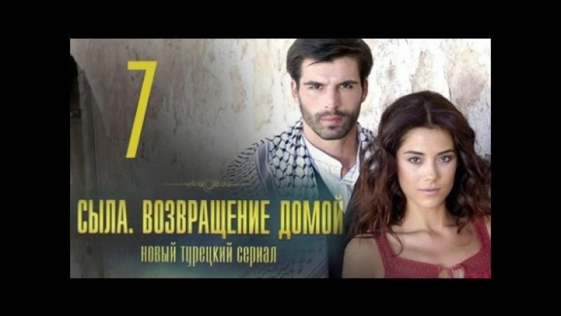 Турецкий сериал Сыла Возвращение домой 7 серия