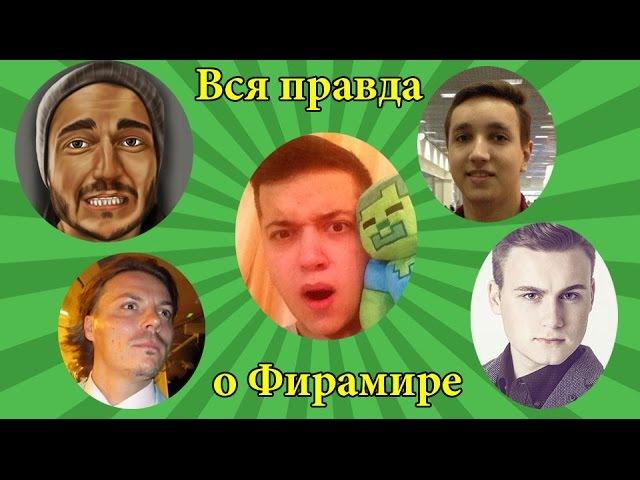 Вся правда о Фирамире Николай Соболев,Афоня TV,Сергей Симонов,Азлагор