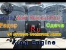 Анти одача и радар для Варфейс от ●KingEngine●