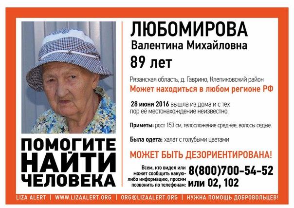 Внимание! #ПРОПАЛ ЧЕЛОВЕК!! #Любомирова Валентина Михайловна, 89  лет,