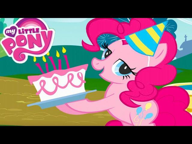 Мои Маленькие Пони День Рождения Пинки Пай.Сюрприз для Пони.Интерактивный Мульт...