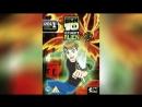 Бен 10 Инопланетная сверхсила (2010