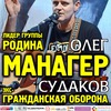 "Олег ""МАНАГЕР"" Судаков в Рязани╬Старый Парк╬5.02"