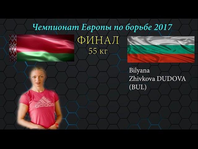 55 кг GOLD Bilyana Zhivkova DUDOVA BUL df Katsiaryna HANCHAR YANUSHKEVICH B