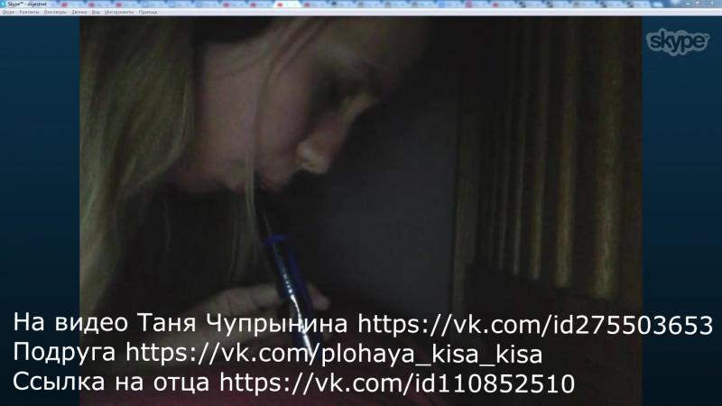 Таня Чупрынина сосёт малолетка, школьница, девственница, секс, мастурбация, минет, первый раз