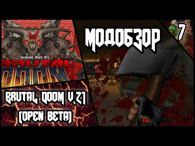 Brutal Doom v21 Open beta Модобзор.
